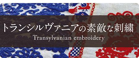 トランシルヴァニアの素敵な刺繍 場所:おおまえ布店 日時:2021年11月2日(火)~11月14日(日) 土曜10:30~16:00 日曜10:00~15:00 不定休 (※営業日はHPまたはインスタをご覧ください。)