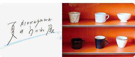 RIKKAGAMA 夏のうつわ展 場所:おおまえ布店 日時:2017年7月29日(土)~8月6日(日)10:00~17:00 ※水曜定休