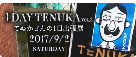 てぬかさんの1日出張展 -1day tenuka- 場所:おおまえ布店 日時:2017年9月2日(土) 10:00~16:00 ※1日のみの開催です。(5人のブローチ展 期間中)