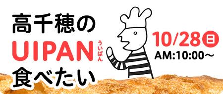 高千穂のういぱん食べたい(パン販売) 場所:おおまえ布店 日時:2018年10/28(日) 10:00~17:00  ※パン販売は売り切れ次第終了
